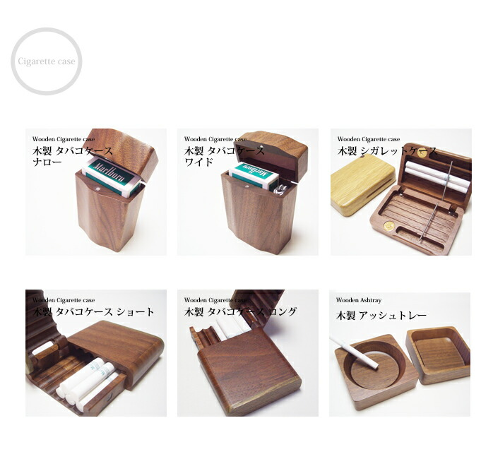 煙草 ( タバコ ) ケース 木製
