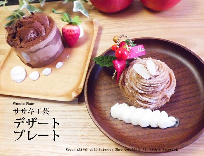 お皿 プレート 木製 【 デザートプレート 】 ササキ工芸 旭川 クラフト