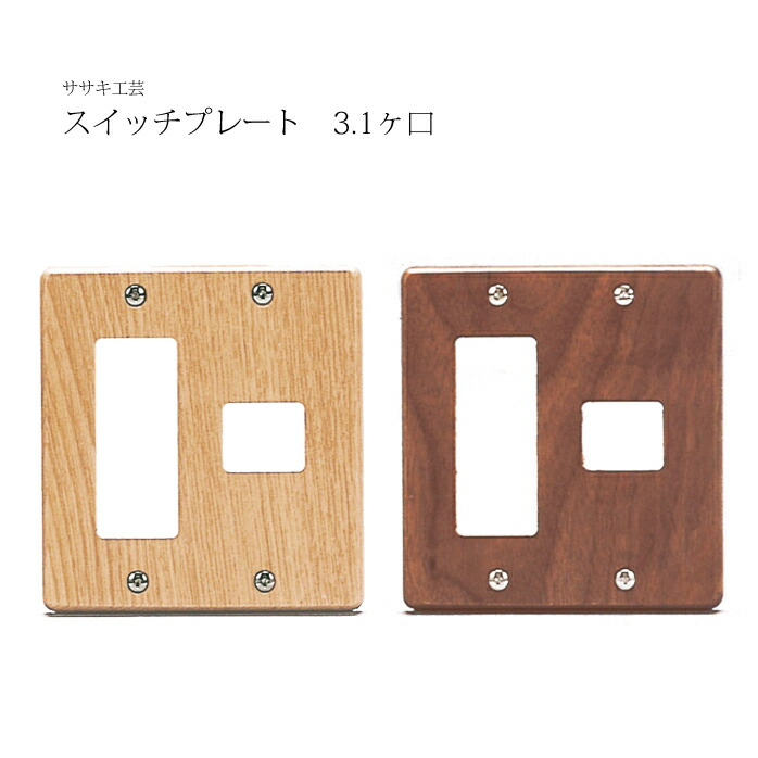 Wood L Switchplate Wooden Switchplate 3 1 ヵ Exit Sasaki Industrial