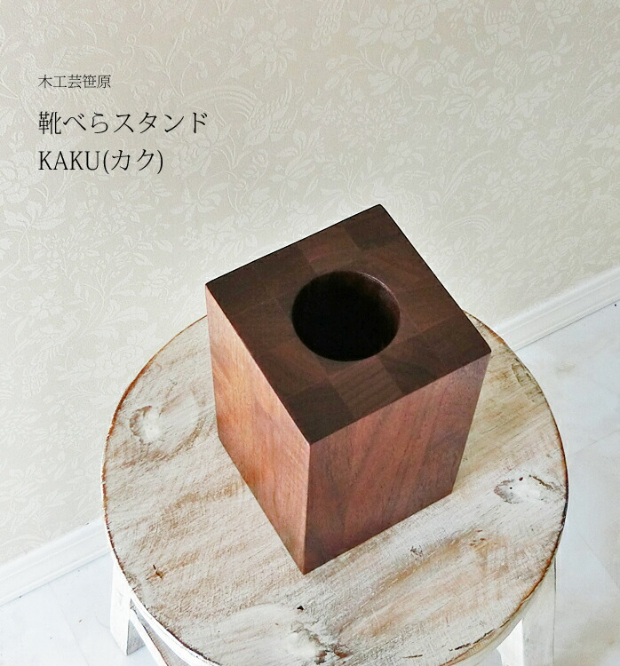 靴べら スタンド 木製【木の 靴べら 立て KAKU(カク)】北海道 旭川クラフト