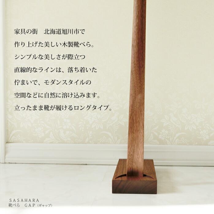 靴べら 木製 ロング SASAHARA 靴べら ギャップ 旭川クラフト