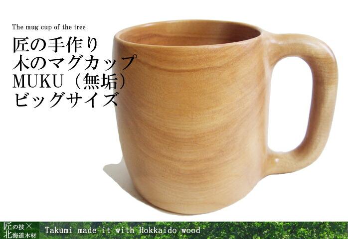 マグカップ ビッグ 木製【木のマグカップ MUKU(無垢) ビッグ サイズ】北海道 旭川 木工芸笹原の 木製 マグカップ です