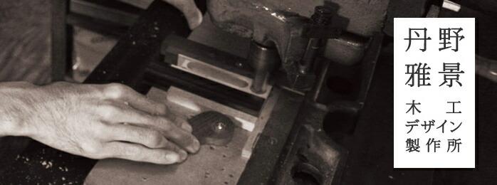 名刺ケース 木製 【 磁石式 名刺ケース type A 】 丹野雅景 木工デザイン製作所 旭川クラフト