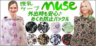 MUSE授乳ケープ2