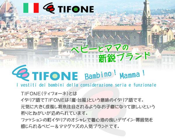 TIFONE(ティフォーネ)