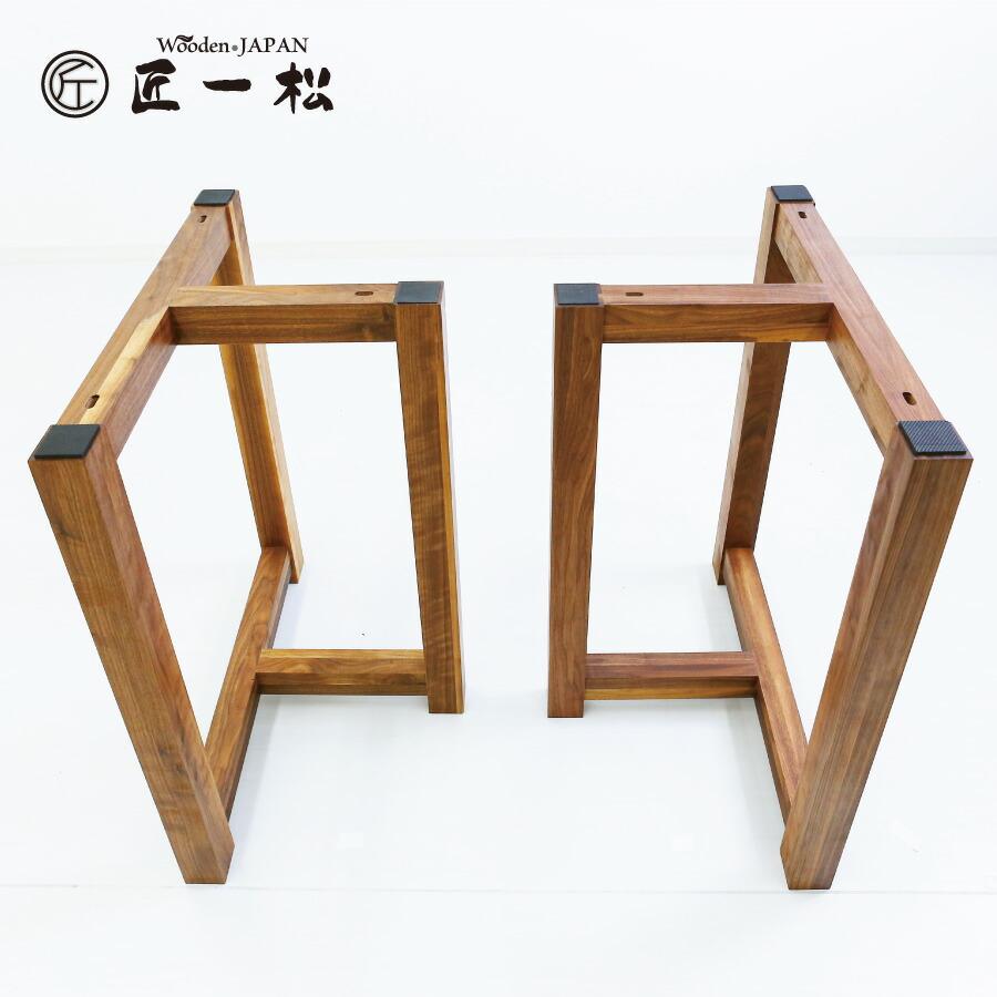 木製ウォールナット脚 1枚板テーブル ダイニングテーブル ローテーブル 兼用 2脚セット T型 ウォールナット 2WAY パーツ DIY