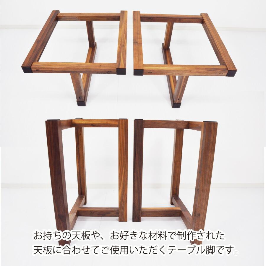 お持ちの天板や、お好きな材料で制作された 天板に合わせてご使用いただくテーブル脚です。