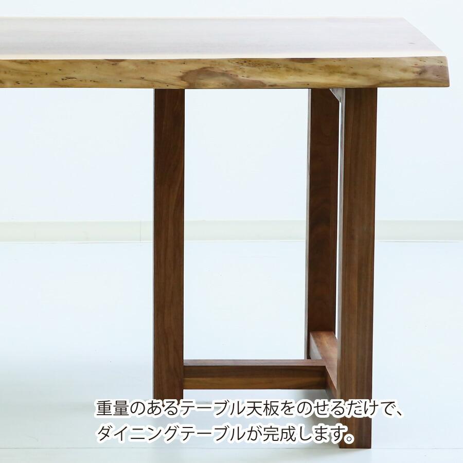 重量のあるテーブル天板をのせるだけでダイニングテーブルが完成します