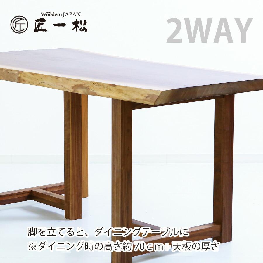 脚を立てると、ダイニングテーブルに ※ダイニング時の高さ約70cm+ 天板の厚さ