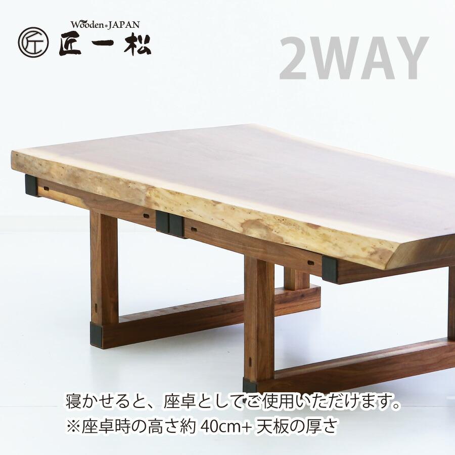 寝かせると、座卓としてご使用いただけます。 ※座卓時の高さ約40cm+ 天板の厚さ