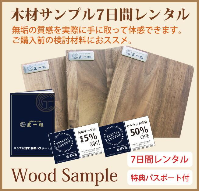 木材、無垢材サンプル貸出レンタルサービス