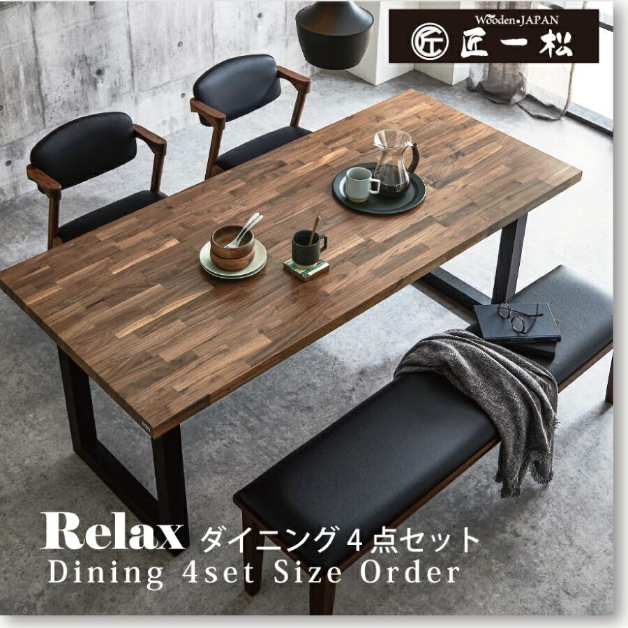 RXウォールナット/ダイニングテーブルセット4点セット