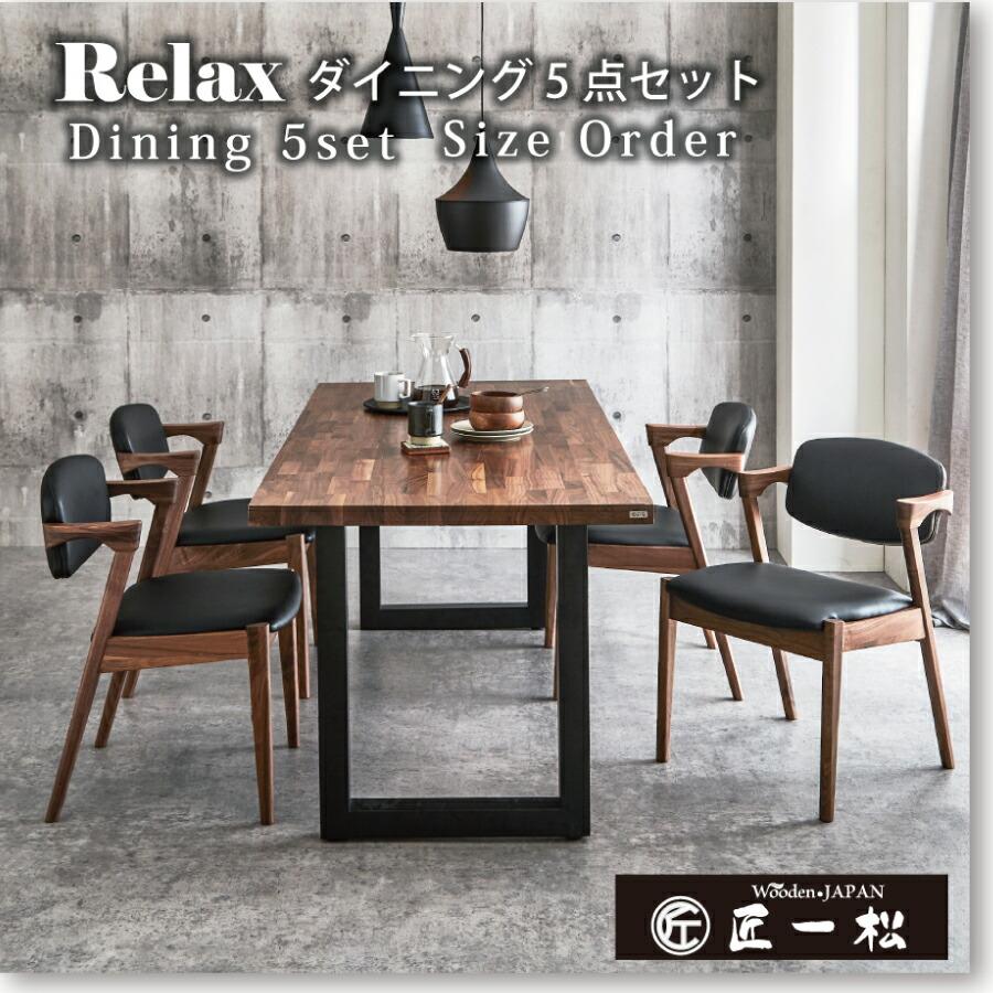 RXウォールナット/ダイニングテーブルセット5点セット