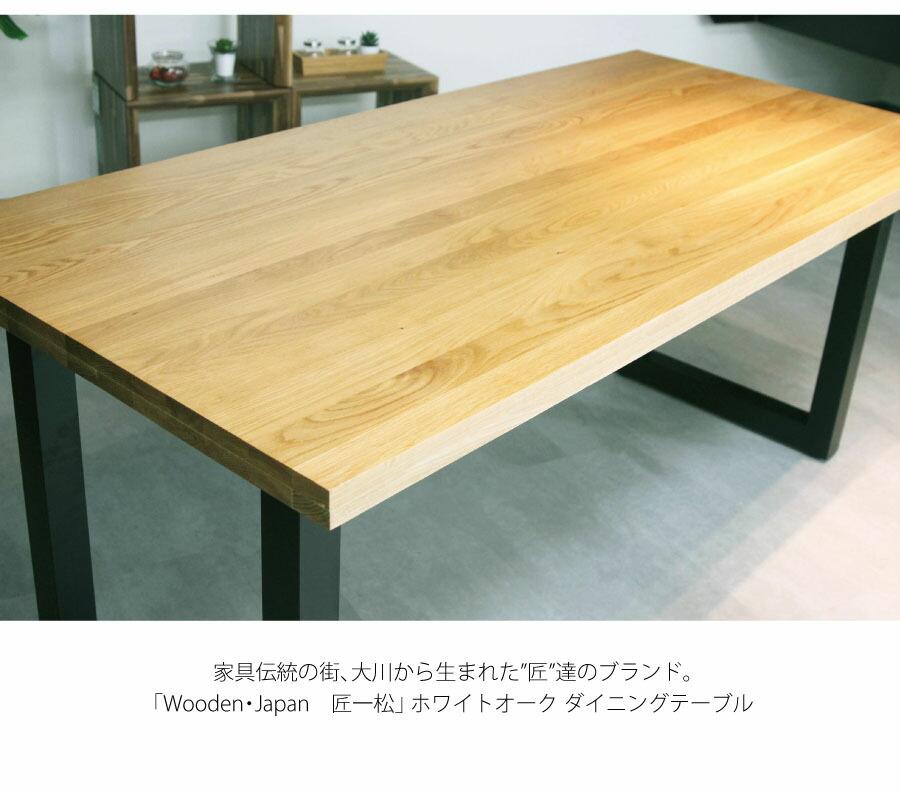 """家具伝統の街、大川から生まれた""""匠""""達のブランド。 「Wooden・Japan 匠一松」 ホワイトオーク ダイニングテーブル"""