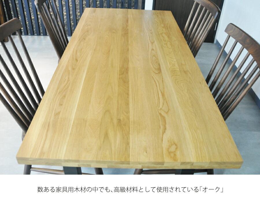 数ある家具用木材の中でも、高級材料として使用されている「オーク」