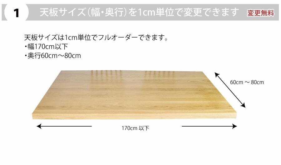 天板サイズは1cm単位でフルオーダーできます。 ・幅170cm以下 ・奥行60cm~80cm