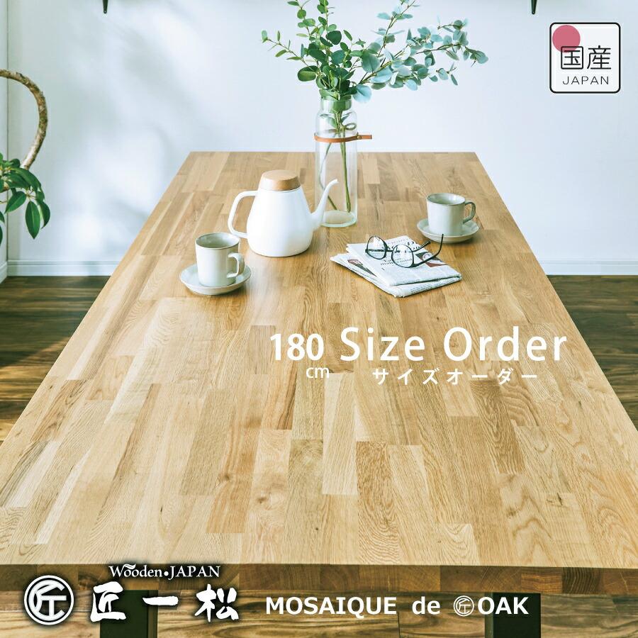 家具伝統の街、大川から生まれた匠達のブランドWoodenJapan匠一松オークダイニングテーブル