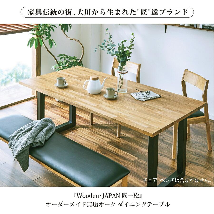 オーク ダイニングテーブル4人掛け~6人掛け幅170cm80cmオーク無垢