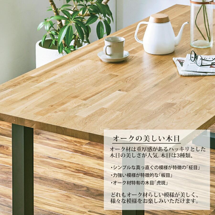 オーク ダイニングテーブル 4人掛け~6人掛け 幅180cm ×90cm オーク 無垢