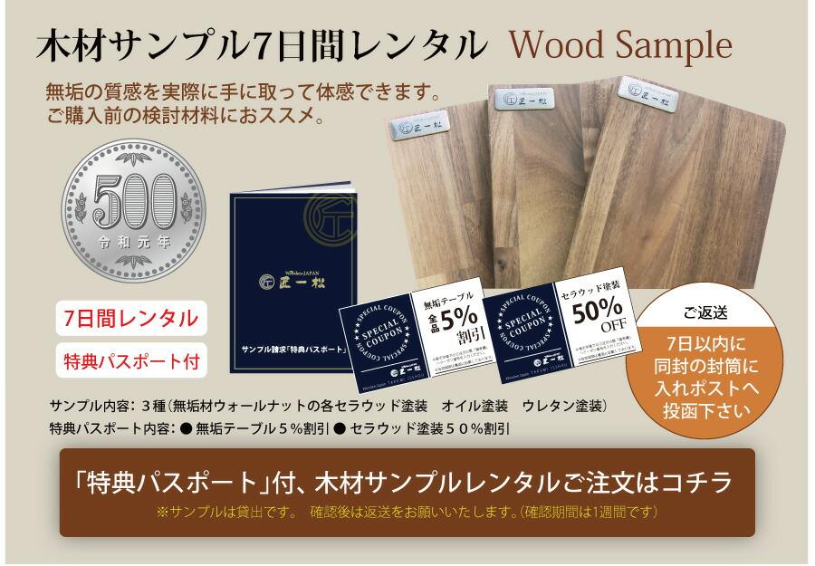 木材サンプルレンタル 無垢の質感を実際に手に取って体感できます。ご購入前の検討材料におススメ。