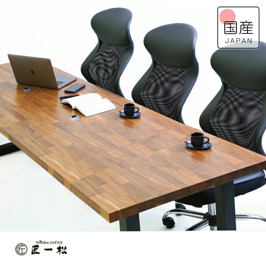 ウォールナット 6人~8人用 会議テーブル