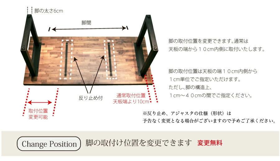 使用人数による脚の取付位置例.天板240cm×90cm 8人掛けレイアウト例