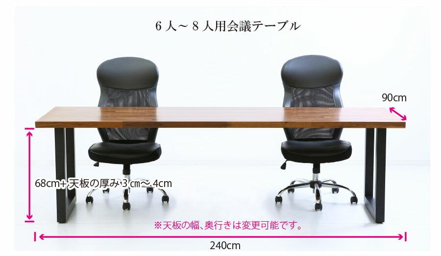 6人~8人用会議テーブル※天板の幅、奥行きは変更可能です。