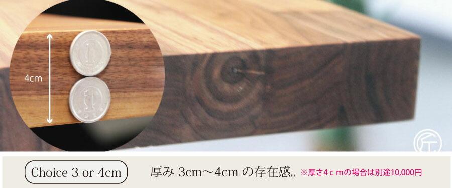 ※厚さは3cmまたは4cmからお選びいただけます。