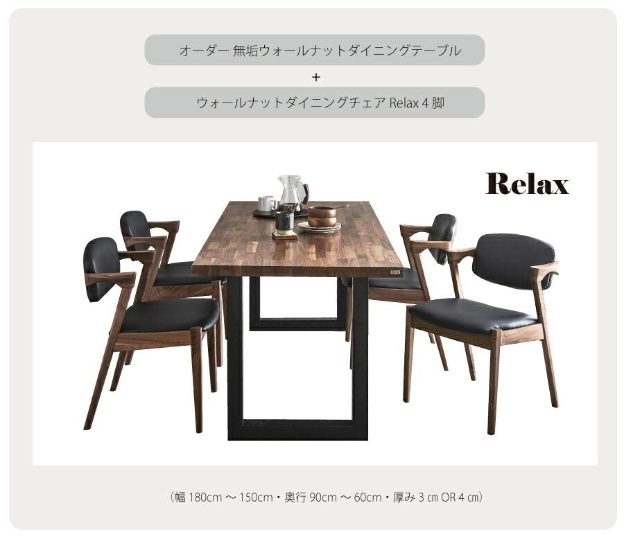 職人が心を込めて製作いたします。「 匠一松 」ウォールナット無垢テーブル。