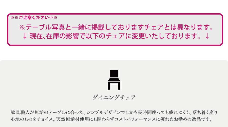 『 Wooden・JAPAN 匠一松 』が選んだテーブルにベストマッチする無垢材無垢ダイニングチェア&ダイニングベンチ