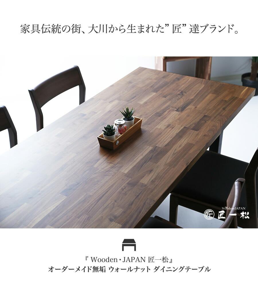 """家具伝統の街、大川から生まれた""""匠""""達ブランド。 『 Wooden・JAPAN 匠一松 』オーダーメイド無垢 ウォールナット ダイニングテーブル"""