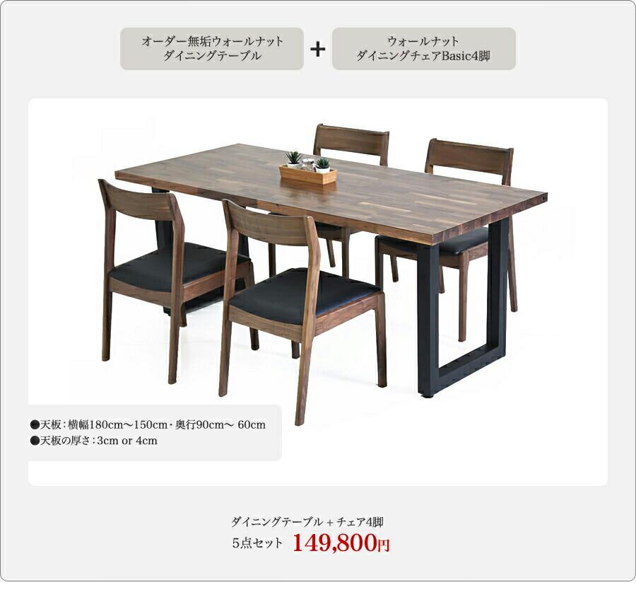ダイニングテーブル + チェア4脚 5点セット 139,800円