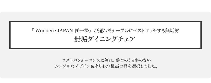 『 Wooden・JAPAN 匠一松 』が選んだテーブルにベストマッチする無垢材無垢ダイニングチェア
