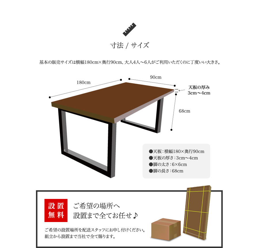 寸法 / サイズ 基本の販売サイズは横幅180cm×奥行90cm、大人4人~6人がご利用いただくのに丁度いい大きさ。