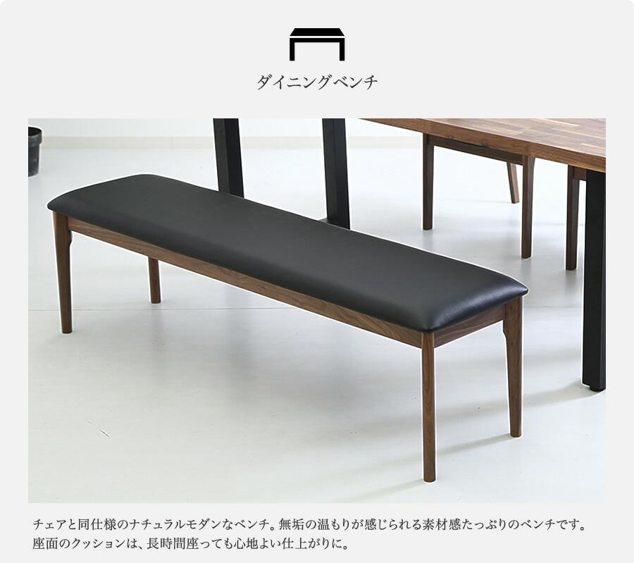 材質:ウォールナット無垢材 塗装:ウレタン塗装 座面:PVC 合皮 ブラック サイズ:W1550×D380×H440mm 生産国:ベトナム