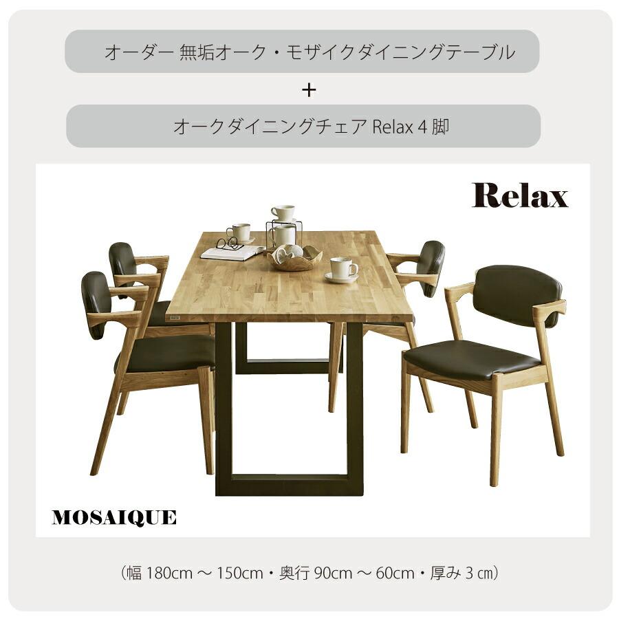 家具伝統の街、大川から生まれた無垢材オークのダイニングテーブルをオーダーメイドで制作天然無垢ながら、天板は隙間・溝のないフラットな仕上り
