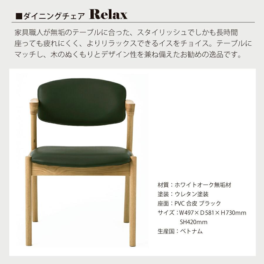 ダイニングチェア家具職人が無垢のテーブルに合った、シンプルデザインでしかも長時間座っても疲れにくく、落ち着く座り心地のものをチョイス。天然無垢材使用にも関わらずコストパフォーマンスに優れたお勧めの逸品です。