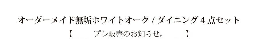 """オーダーメイド無垢ホワイトオーク/ ダイニング4 点セット 本物の無垢木材が日々の暮らしを豊かにする。 貴方のダイニングにぴったりサイズでお仕立ていたします。 家具伝統の街、大川から生まれた"""" 匠"""" 達のブランド。 『Wooden・JAPAN 匠一松』ダイニングテーブル 【 限定5セット プレ販売のお知らせ。 】"""