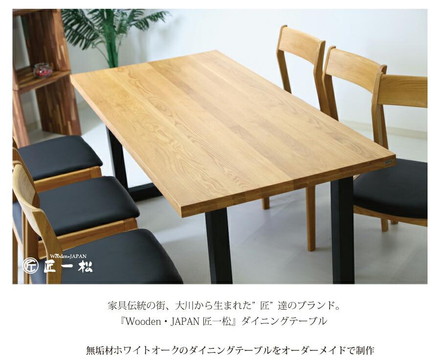 """家具伝統の街、大川から生まれた"""" 匠"""" 達のブランド。 『Wooden・JAPAN 匠一松』ダイニングテーブル無垢材ホワイトオークのダイニングテーブルをオーダーメイドで制作"""