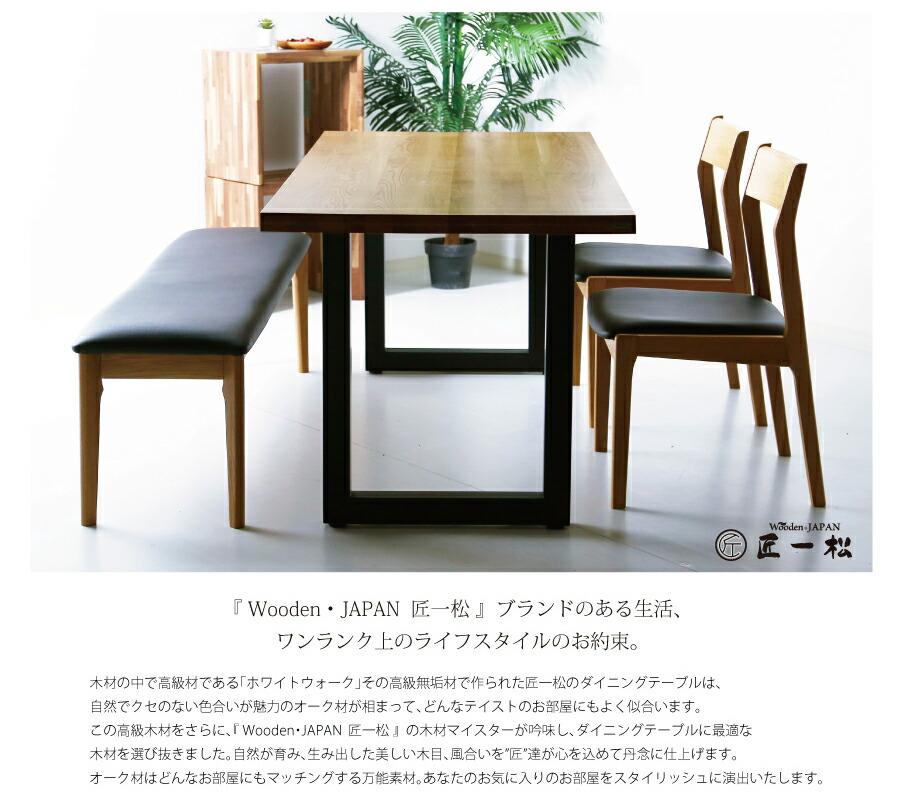 『 Wooden・JAPAN 匠一松 』 ブランドのある生活、 ワンランク上のライフスタイルのお約束。