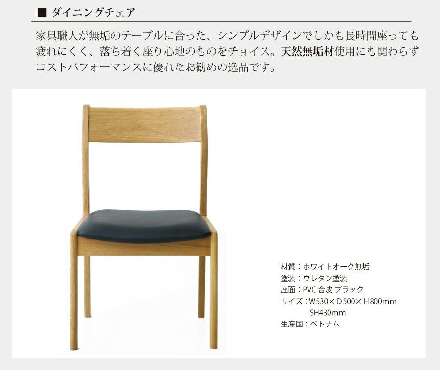ダイニングチェア 家具職人が無垢のテーブルに合った、シンプルデザインでしかも長時間座っても疲れにくく、落ち着く座り心地のものをチョイス。天然無垢材使用にも関わらずコストパフォーマンスに優れたお勧めの逸品です。