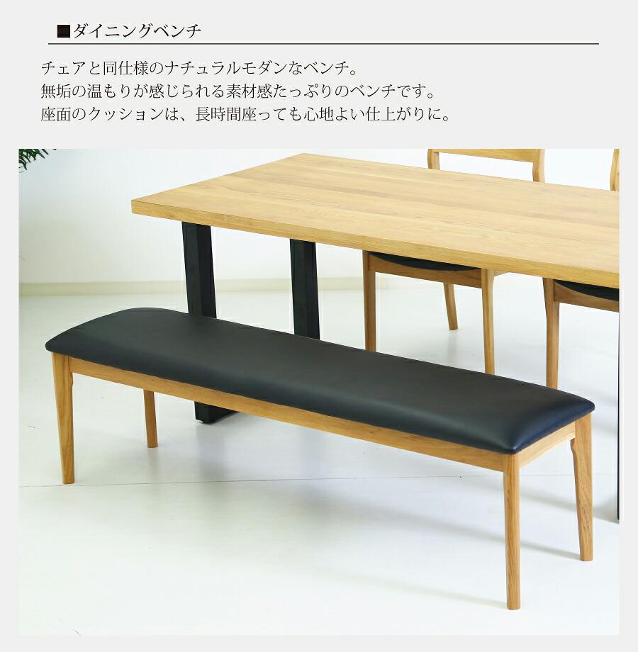 ダイニングベンチ チェアと同仕様のナチュラルモダンなベンチ。無垢の温もりが感じられる素材感たっぷりのベンチです。座面のクッションは、長時間座っても心地よい仕上がりに。