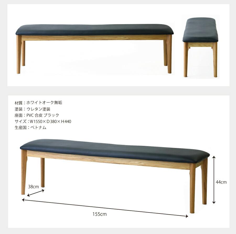 材質:ホワイトオーク無垢 塗装:ウレタン塗装 座面:PVC 合皮 ブラック