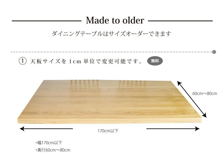 ダイニングテーブルはサイズオーダーできます 天板サイズを1 c m 単位で変更可能です。