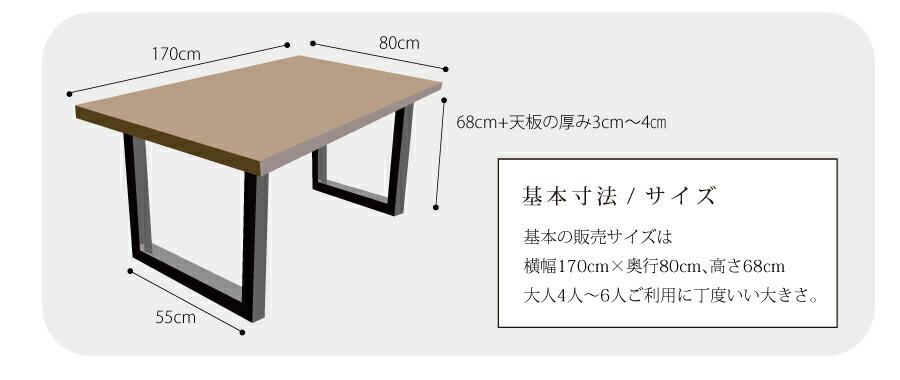 基本の販売サイズは横幅170cm×奥行80cm、高さ68cm 大人4人~6人ご利用に丁度いい大きさ。