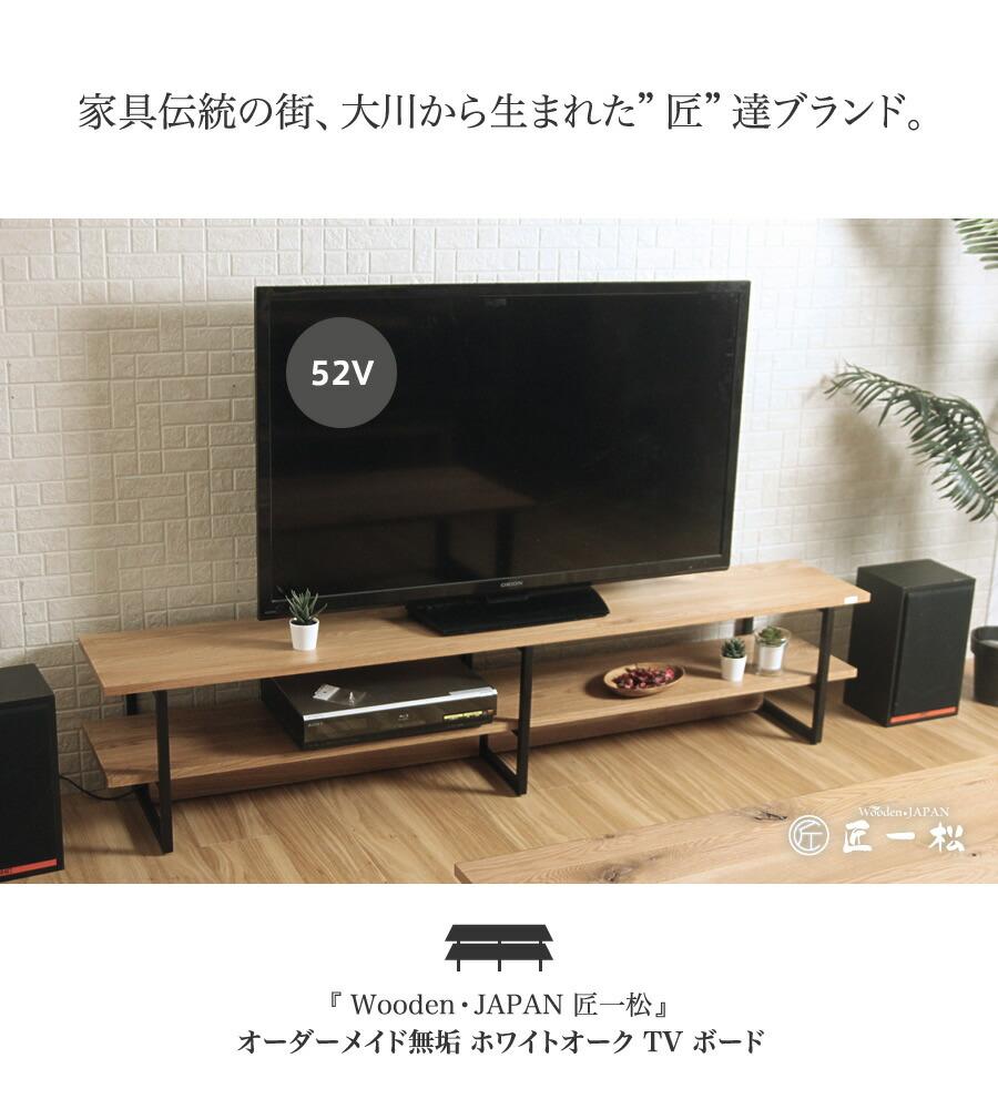 """家具伝統の街、大川から生まれた""""匠""""達ブランド。 『 Wooden・JAPAN 匠一松 』オーダーメイド無垢 ホワイトオーク TV ボード"""