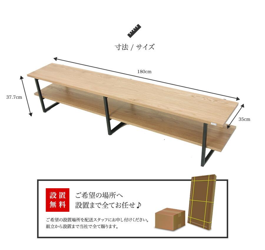 寸法/サイズ 幅180cm 奥行35cm 高さ37.7cm  設置無料
