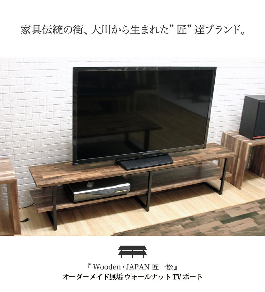 """家具伝統の街、大川から生まれた""""匠""""達ブランド。 『 Wooden・JAPAN 匠一松 』オーダーメイド無垢 ウォールナット TV ボード"""