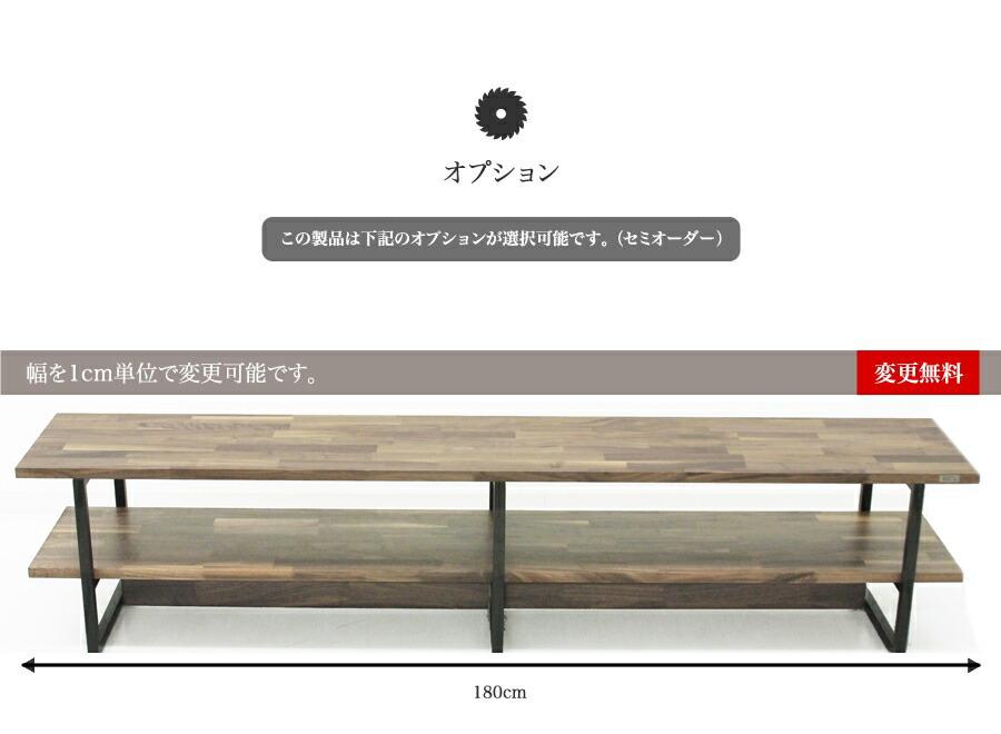 オプション この製品は下記のオプションが選択可能です。(セミオーダー ) 幅を1cm単位で変更可能です。 変更無料