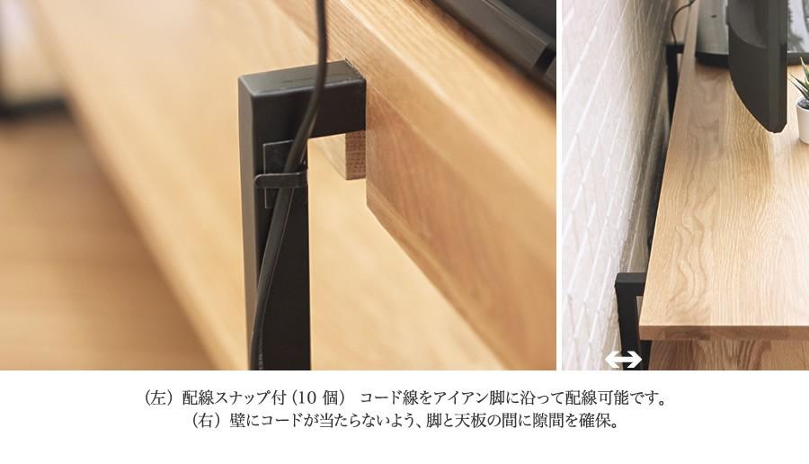 (左)配線スナップ付(10 個 ) コード線をアイアン脚に沿って配線可能です。(右)壁にコードが当たらないよう、脚と天板の間に隙間を確保。